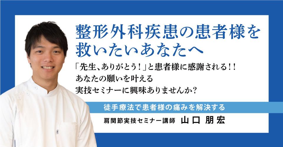 頚椎・肩関節の実技セミナーは肩首専門講師の山口朋宏